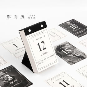「新青年的老黄历」单向历2019 给时光以生命 桌面台历 文艺小清新