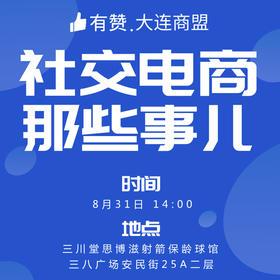 【大连商盟】8月31日 研习社| 社交电商那些事儿