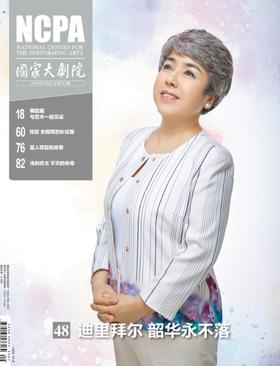 《国家大剧院》杂志2018年9月刊(包邮)