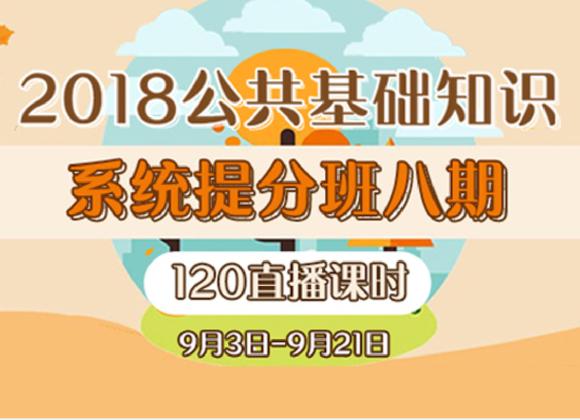 2018公共基础知识系统提分班八期02班(9.3-9.21)