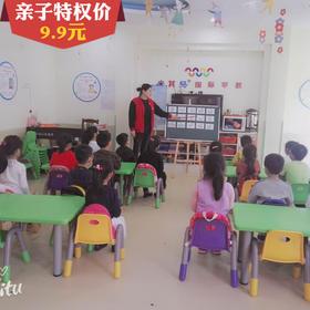 【贝尔国际儿童成长中心】拼音直呼体验课+非洲鼓体验课,特权仅需9.9元!