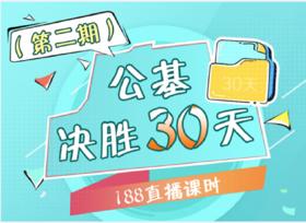 事业单位《公基决胜30天》第二期(10.4-11.4)