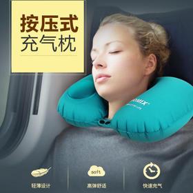 【便携免吹气】按压式自动充气U型枕 送收纳袋 特惠
