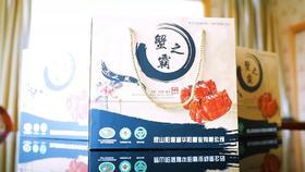 华阳蟹之霸·阳澄湖大闸蟹礼盒-沭阳在线