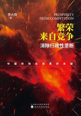 繁荣来自竞争——消除行政性垄断——中国市场化改革的关键