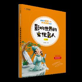 《陪孩子畅游中华传统文化    影响世界的文化名人》上 中 下三册
