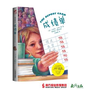 【开学季6折】克莱门斯校园小说系列:成绩单