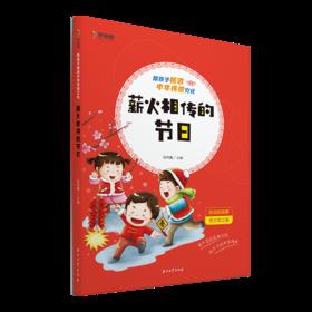 《陪孩子畅游中华传统文化     薪火相传的节日》