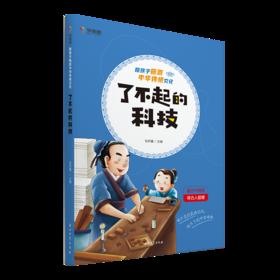 《陪孩子畅游中华传统文化    了不起的科技》