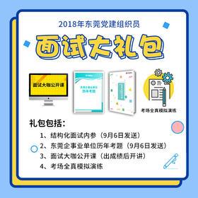 2018年东莞党建组织员面试大礼包