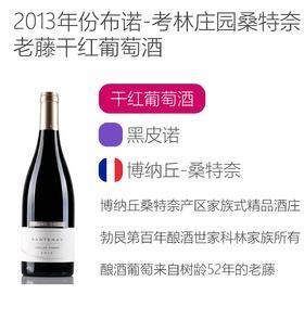 2013年布诺-考林庄园桑特奈老藤干红葡萄酒Domaine Bruno Colin - Santenay Vieilles Vignes2013