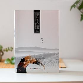 茶书《茶庄茶人茶事 》普洱茶故事集 杨凯新著作