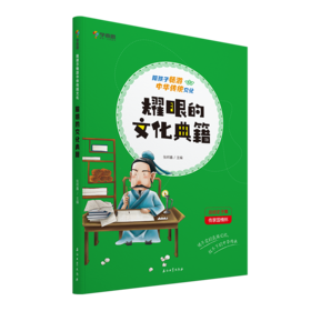 《陪孩子畅游中华传统文化     耀眼的文化典籍》