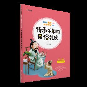 《陪孩子畅游中华传统文化     传承千年的民俗礼仪》