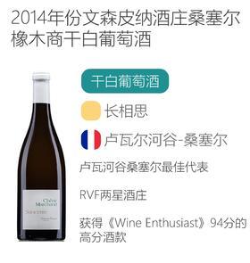 2014年份文森皮纳酒庄橡木商干白葡萄酒 Domaine Vincent Pinard - Sancerre Chene Marchand White wine