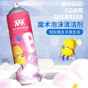 XAX多功能清洁剂  厨房除垢去重油污强力清洗剂  清香好闻安全无毒500ml