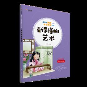 《陪孩子畅游中华传统文化     看得懂的艺术》