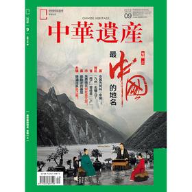 《中华遗产》201809 最中国的地名