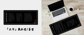 「人民网评」「三评」 笔记本电脑办公桌垫锁边  加厚超大游戏鼠标垫