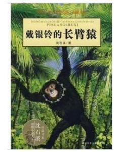 动物小说大王沈石溪·品藏书系:戴银铃的长臂猿