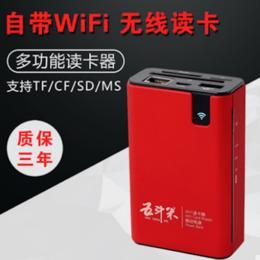 高速多功能wifi无线读卡器多合一相机sd卡/cf卡/tf卡车载通用