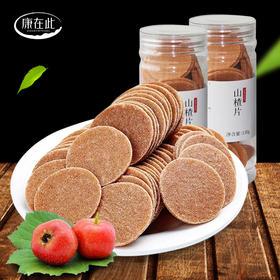 康在此 零添加蜜饯健康开胃零食宝宝山楂片130g*2罐