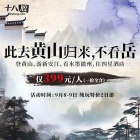 9月8-9日安徽黄山纯玩特价二日游