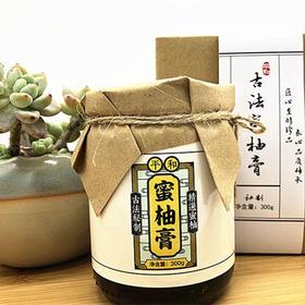 百年古法手工蜜柚膏 | 平和县蜜柚酿造化痰润肺老少皆宜 | 300g/罐【严选X滋补保健】
