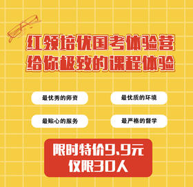 广州红领培优高端体验营