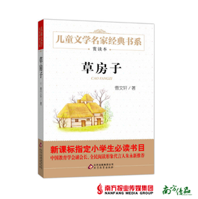 【开学季6折】曹文轩纯美小说:草房子
