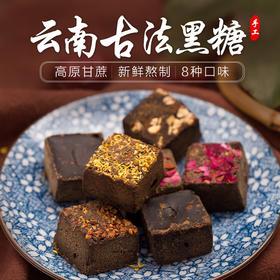 云南古法黑糖盒装玫瑰姜汁手工土黑糖块8种混合口味纯甘蔗月经产妇养颜温补佳品350克/盒