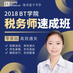 2018年BT学院税务师速成班