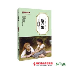 【开学季6折】新月集(青少年版 英汉对照)