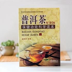 茶书《普洱茶保健功效科学读本 》邵宛芳