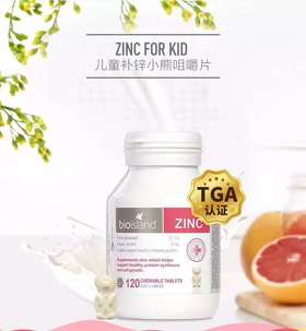 Bio island Zinc小熊锌片120粒
