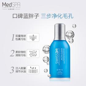 【法国直采】MedSPA美帕瑞士蓝球洁面晶露深层净化细致毛孔洗面奶50ml 蓝胖子