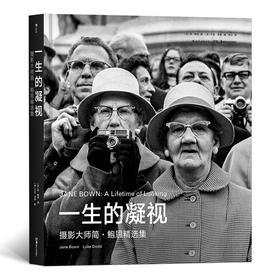 """一生的凝视 摄影大师简•鲍恩精选集(""""英国布列松""""简•鲍恩一生的创作精华 从世界名流的标志性肖像到深刻而温柔的街拍 在曾由男性主宰的英国媒体界她从未空手而归)"""