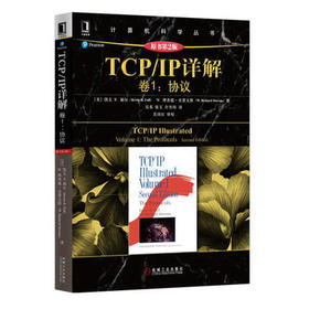 《TCP/ IP详解》