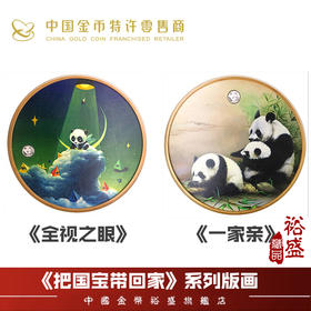 《把国宝带回家》系列版画(镶嵌熊猫银币)