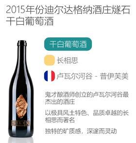 2015年份迪尔达格纳酒庄燧石干白葡萄酒 Didier Dagueneau Silex
