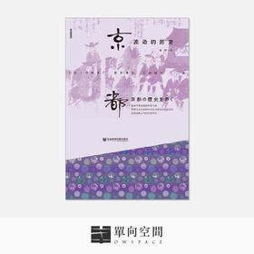 《京都,流动的历史》小林丈广 /  高木博志 / 三枝晓子 著