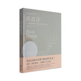書設計:入行必備的權威聖經,編輯、設計、印刷全事典(港台原版)