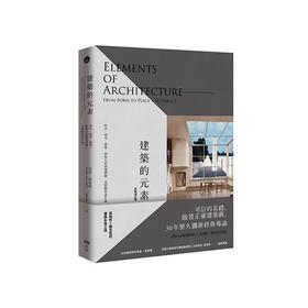 建築的元素:形式、場所、構築,最恆久的建築體驗、空間觀與設計論(港台原版)