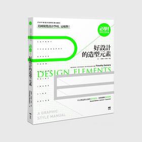 必學!好設計的造型元素(港台原版)