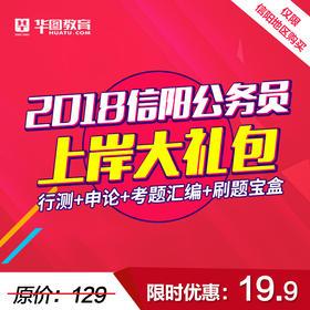 2018信阳公务员上岸大礼包