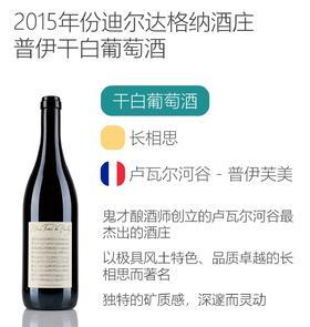 2015年份迪尔达格纳酒庄普伊干白葡萄酒 Didier Dagueneau Blanc Fume de Pouilly