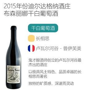 2015年份迪尔达格纳酒庄布森丽娜干白葡萄酒 Didier Dagueneau Buisson renard