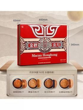 金尊月饼中秋广东广式蛋黄莲蓉豆沙椰皇五仁月饼礼盒装团购多口味