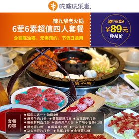 仅89元抢购6荤6素四人超值火锅套餐!含锅底油碟,无需预约,节假日通用!