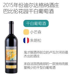 2014年份迪尔达格纳酒庄巴比伦花园干白葡萄酒 Didier Dagueneau Jardins de Babylone Sec